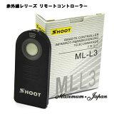 【ゆうメール】ニコン Nikon用 赤外線レリーズ リモートコントローラー ML-L3 互換品【リモートシャッター・レリーズ500円以上お買い上げでソフトミニケースプレゼント♪】