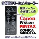 【メール便220円 10800円で送料無料】Canon Nikon Pentax KonicaMinolta対応多機能リモートコントローラー【リモートシャッター・レリーズ