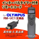 OLYMPUS用インターバルタイマー付きリモートコードRM-UC1高品質互換品【リモートシャッター・レリーズ500円以上お買い上げでソフトミニケースプレゼント♪】