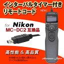 Nikon用インターバルタイマー付きリモートコードMC-DC2高品質互換品【リモートシャッター・レリーズ500円以上お買い上げでソフトミニケースプレゼント♪】