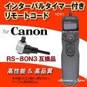 Canon用インターバルタイマー付きリモートコードRS-80N3 高品質互換品【リモートシャッター・レリーズ500円以上お買い上げでソフトミニケースプレゼント♪】