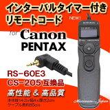 【是【由于评论Yuh邮件】Canon/PENTAX用间隔计时器附着远程编码RS-60E3/CS-205高质量互换品远程快门·快门钢丝顶针500以上收购[【レビューでゆうメール】Canon/PENTAX用インターバルタイマー付きリモートコードRS-60E