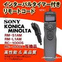 SONY/KONICA MINOLTA用インターバルタイマー付きリモートコードRM-S1AM/RM-L1AMRC-1000S/RC-1000L高品質互換品【リモートシャッター・..