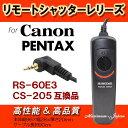 【ゆうメール】Canon/PENTAX用リモートシャッターレリーズRS-60E3/CS-205高品質互換品【リモートシャッター・レリーズ500円以上お買い上げでソフトミニケースプレゼント♪】