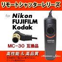 【ゆうメール】Nikon/FUJIFILM/Kodak用リモートシャッターレリーズMC-30 高品質互換品【リモートシャッター・レリーズ500円以上お買い上げでソフトミニケースプレゼント♪】