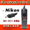 【ゆうメールOK】Nikon用リモートシャッターレリーズMC-DC1 高品質互換品【リモートシャッター・レリーズ500円以上お買い上げでソフトミニケースプレゼント♪】