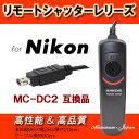 【ゆうメール】Nikon用リモートシャッターレリーズMC-DC2 高品質互換品【リモートシャッター・レリーズ500円以上お買い上げでソフトミニケースプレゼント♪】