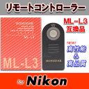 【ゆうメール】ニコンリモートコントローラーML-L3 高品質互換品【リモートシャッター・レリーズ500円以上お買い上げでソフトミニケースプレゼント♪】