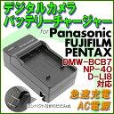 FUJIFILM NP-40Panasonic DMW-BCB7PENTAX D-LI8対応互換急速充電器AC電源