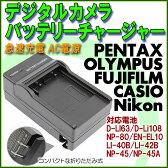 各社対応互換急速充電器AC電源PENTAX/CASIONikon/OLYMPUSFUJIFILMD-LI63/D-Li108NP-80/EN-EL10LI-40B/LI-42BNP-45/NP-45A