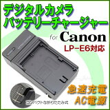 CANONキャノン LP-E6対応互換急速充電器 AC電源