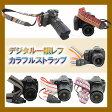 ショッピング一眼レフ ストラップ 【ゆうメール可】一眼レフ / ミラーレス一眼レフ用 カメラネックストラップ☆カメラ女子にも Canon Nikon Sony leica olympus OM-D 用 ☆おしゃれ カメラストラップ