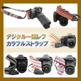 【ゆうメール可】一眼レフ / ミラーレス一眼レフ用 カメラネックストラップ☆カメラ女子にも Canon Nikon Sony leica olympus OM-D 用 ☆おしゃれ カメラストラップ