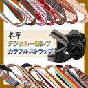 【ゆうメール送料無料】一眼レフ / ミラーレス一眼レフ用 カメラネックストラップ☆カメラ女子にも Canon Nikon Sony leica olympus OM-D カメラストラップ本革 おしゃれ柄のカラフルで女子に人気♪