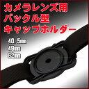汎用 一眼レフ おしゃれな カメラレンズキャップ用 バックル型ホルダー(レンズフード レンズプロテクター) 直径40.5mm/49mm/62mm用
