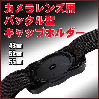 時尚多功能單反相機鏡頭蓋扣類型持有人 (鏡頭鏡頭罩) 直徑 43 毫米/52 毫米/55 / 毫米