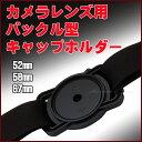 汎用 一眼レフ おしゃれな カメラレンズキャップ用 バックル型ホルダー(レンズフード レンズプロテクター) 直径52mm/58mm/67mm用