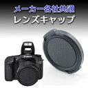 レンズキャップ メーカー各社共通 一眼レフカメラ用