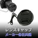 レンズキャップ メーカー各社共通 一眼レフカメラ用 ストラップ付き
