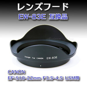 レンズフード EW-83E 互換品 キャノン  EF-S10-22mm F3.5-4.5 USM用