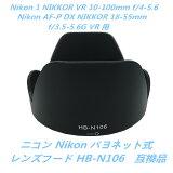 ニコン Nikon バヨネット式 レンズフード HB-N106互換品 Nikon 1 NIKKOR VR 10-100mm f/4-5.6  Nikon AF-P DX NIKKOR 18-55mm f/3.5-5.6G VR 用