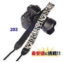 ゆうメール 送料無料 一眼レフ/ミラーレス用 カメラネック ストラップ 203 Canon Nikon Sony leica olympus OM-D 用 おしゃれ カメラ ストラップ
