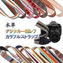 一眼レフ / ミラーレス一眼レフ用 カメラネックストラップ☆カメラ女子にも Canon Nikon ...