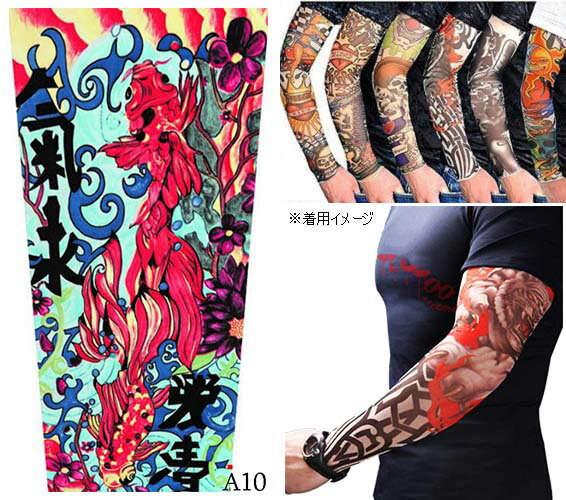 タトゥースリーブ Aセット TatooSleeve 刺青 入れ墨 アームカバー 左右2本セット (A10/A00639)