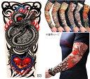 ショッピングアームカバー タトゥースリーブ Bセット TatooSleeve 刺青 入れ墨 アームカバー 左右2本セット B03A00642