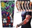 ショッピングタトゥー タトゥースリーブ Bセット TatooSleeve 刺青 入れ墨 アームカバー 左右2本セット B07A00646