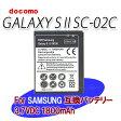 【ゆうメール】ドコモGALAXY S2 SC-02Cスタンダード互換バッテリー1800mAhスマートフォンSamsungGalaxy SII/i9100対応用充電池