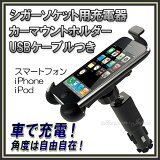 【レビューでゆうメール】シガーソケット用充電器+カーマウントホルダー+USBケーブル スマートフォン/iPhone/iPod  レビューを書くとゆうメール♪