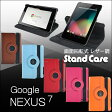 Google Nexus7(2012モデル) 専用 画面回転式 レザー調 スタンドケース