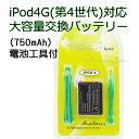 【ゆうメールOK】高品質 iPod4G(第4世代)対応の大容量交換バッテリー(750mAh) 電池工具付