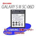 GALAXY SIII ギャラクシーS3 ドコモ SC-06D用 互換性大容量電池パック 2200mAh スマートフォンSamsung Galaxy SIII/i9300 対応用充電池