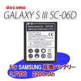 GALAXY SIII ����饯����S3 �ɥ��� SC-06D�� �ߴ������������ӥѥå� 2200mAh ���ޡ��ȥե���Samsung Galaxy SIII/i9300 �б��ѽ�����