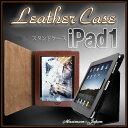 【ゆうメール送料無料】iPad 専用スタンド ケース◆横開きスタンド機能付◆高品質
