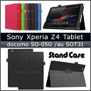Sony Xperia Z4 Tablet (docomo ...