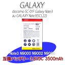 Note3 N9000 N9002 N9005 対応互換バッテリー docomo SC-01F Galaxy Note3 au GALAXY Note3(SCL...
