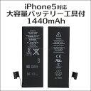 iPhone5対応 大容量 交換 バッテリー 1440mAh 電池工具付