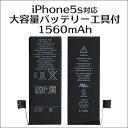 iPhone5s対応 大容量 交換 バッテリー 1560mAh 電池工具付