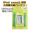 iPod nano2 対応 交換 バッテリー (400mAh) 工具付 大容量