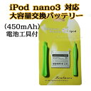 iPod nano3 対応 交換 バッテリー (450mAh) 工具付 大容量