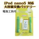 iPod nano5 対応 交換 バッテリー 工具付 大容量
