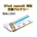 iPod nano6 対応 交換 バッテリー 工具付