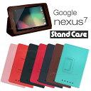 Google Nexus7(2012モデル) 専用 レザー調...
