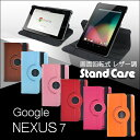 Google Nexus7(2012モデル) 専用 画面回転...