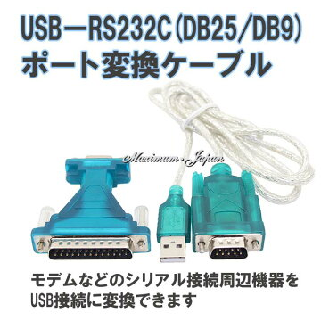 USB-RS232C(DB25/DB9)�ݡ����Ѵ������֥�
