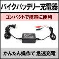 コンパクトバイクバッテリー充電器【DC13.8V】【1A】【バイク用 バッテリー充電器】【スノーモービ...