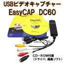 USBビデオキャプチャー EasyCAP DC60 画像安定装置付き USBバスパワーで電源不要 編集ソフト「Ulead Video Studio SE DVD...